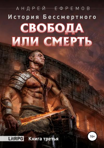 Одлян, или Воздух свободы — Леонид Габышев (Аудиокнига онлайн)
